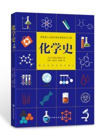 (2019年教育部)化学史(朔封)