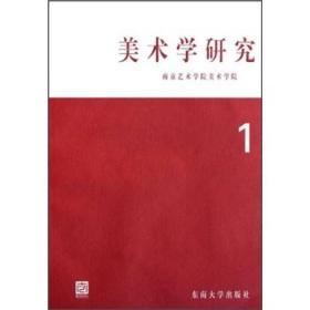 美术学研究-1 樊波 东南大学出版社 9787564130404