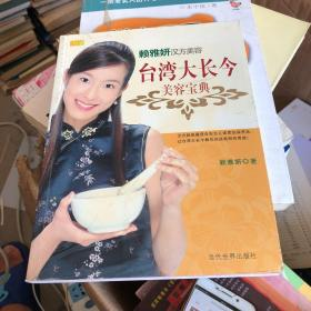台湾大长今美容宝典:赖雅妍汉方美容