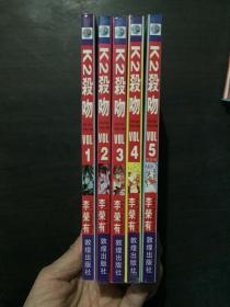 单行本漫画《K2杀吻》5本全