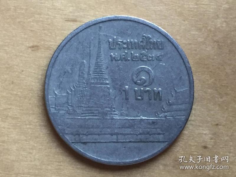 泰国 1 泰铢 硬币 1 Baht  1991
