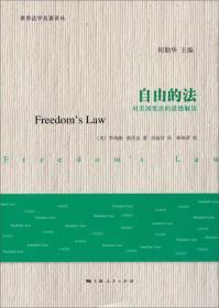 【包邮】自由的法:对美国宪法的道德解读