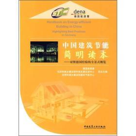 中国建筑节能简明读本