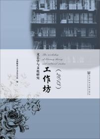文艺学与文化研究工作坊(2013)