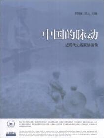 中国的脉动:近现代史名家讲演录