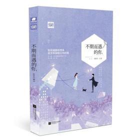 不期而遇的你 桥舒芸 桥舒芸 江苏文艺出版社 9787539998824