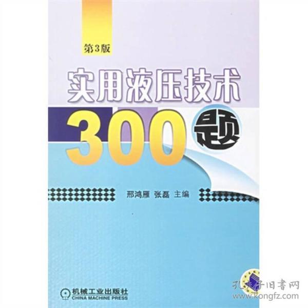 实用液压技术300题(第3版)