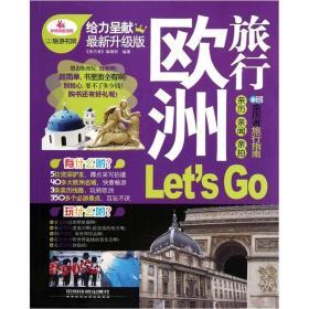 欧洲旅行Let's Go(最新升级版)