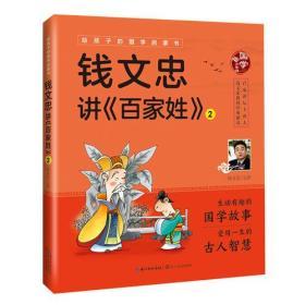 钱文忠讲百家姓(2)/给孩子的国学启蒙书