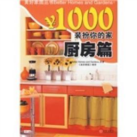 美好家园丛书:¥1000装扮你的家[ 厨房篇]