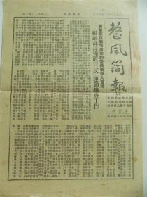 稀缺品-华东--委员会贸易部《整风简报》创刊号