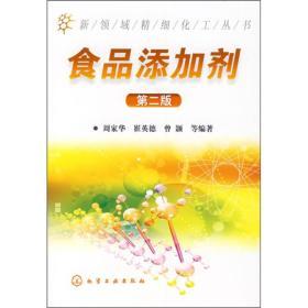 食品添加剂 第二版第2版 周家华 化学工业出版社 9787122022547