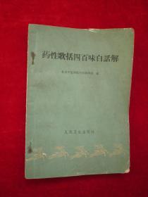 药性歌括四百味白话解(1962年1版1印)
