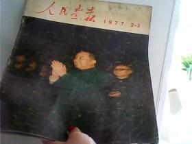 人民画报 1977.2-3期合刊【代售】