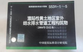 S531-1-5 湿陷性黄土地区室外给水排水管道工程构筑物(2004年合订本)