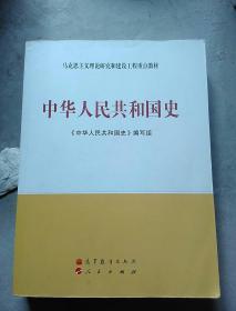 马克思主义理论和建设工程重点教材:中华人民共和国史
