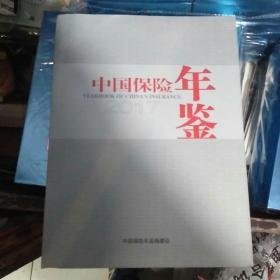 中国保险年鉴2017