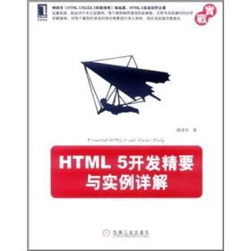 HTML 5开发精要与实例详解
