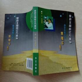 袁隆平传——绿色王国的亿万富翁——杂交水稻之父  有袁隆平的印章