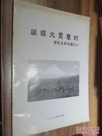 磁县北贾璧村——蔺氏史料初稿之一