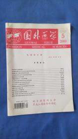 国外医学 免疫学分册2000年第 5期