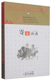 百年百部中国儿童文学经典书系:寄小读者