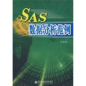 SAS数据分析范例