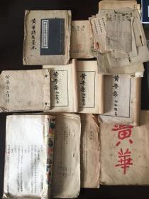 江西著名诗人萧远旧诗档案 内含民国油印旧诗集 民国杂志创刊号 萧远毛笔稿本和诗稿多种 是非常珍贵的文学史料和江右文献