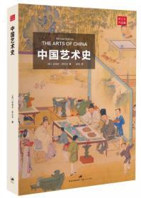 新书--苏立文作品集:中国艺术史