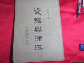 民国:瓷器与浙江〔初版〕