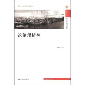 凤凰文库·政治学前沿系列:论伦理精神