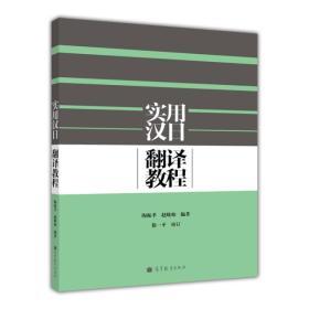 实用汉日翻译教程