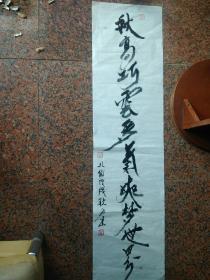 八仙书法宣书一幅《秋高巧云多气爽梦世界》四尺对开。
