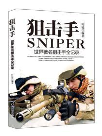军事系列图书·狙击手:世界著名狙击手全记录