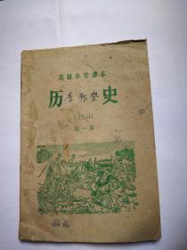 历史(高小课本 第一册)