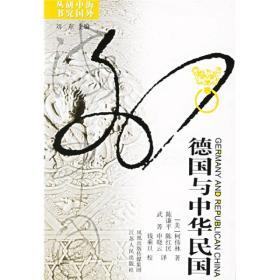 jsrm------海外中国研究丛书     德国与中华民国