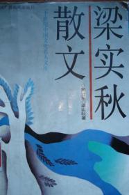 梁实秋散文(三):二十世纪中国文化名人文库