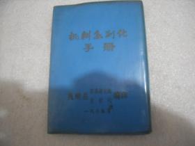 文革 机耕系列化手册 抚顺农机特刊【014】