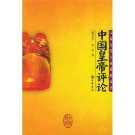中国皇帝评论(图文本)---大家说史系列