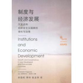 制度与经济发展:欠发达与后社会主义国家的增长与治理