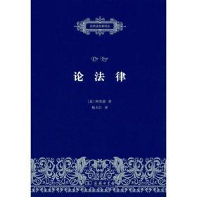论法律(自然法名著译丛)