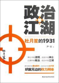 政治江湖:杜月笙的1931