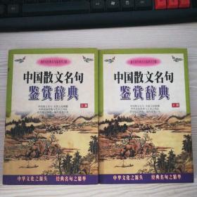 中国散文名句鉴赏辞典  上下册