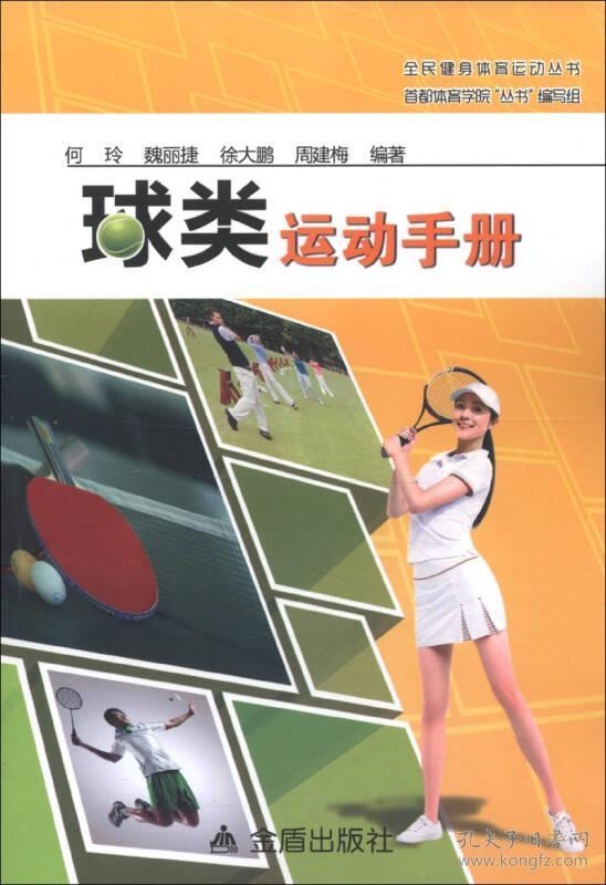 球类运动手册