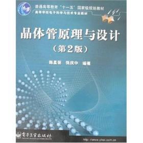 晶体管原理与设计