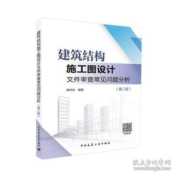 建筑结构施工图设计文件审查常见问题分析