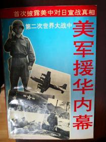 第二次世界大战中美军援华内幕【南车库】33