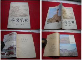 《承德揽胜》,32开石林著,地质1983.8出版,6049号,图书