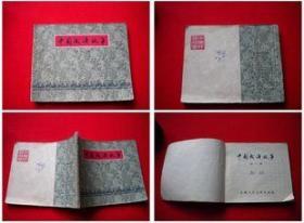 《中国成语故事》第8册,上海1979.9一版一印。4617号。连环画