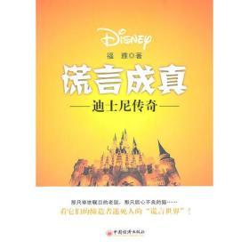 谎言成真:迪士尼传奇